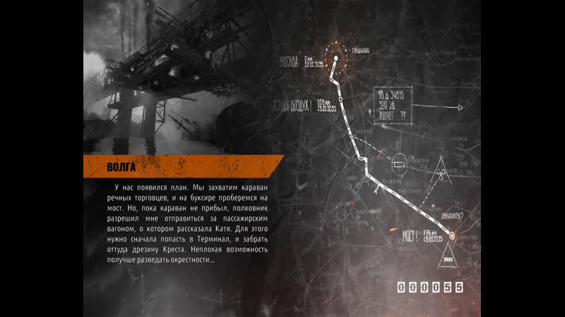 Metro Exodus. Новый сервис от РЖД - экстрим путёвка на оз. Байкал