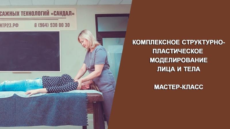 Комплексное структурно пластическое моделирвание Мастер класс Матяш Ольга Сергеевна