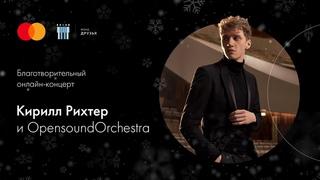 Благотворительный онлайн-концерт Кирилла Рихтера