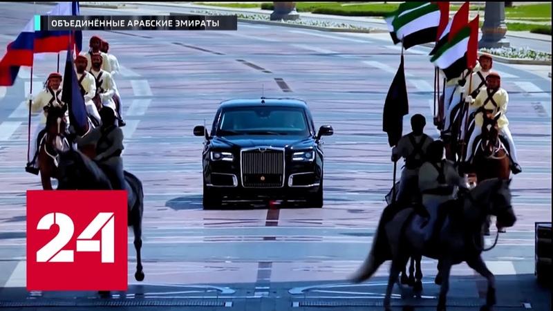 Материал Павла Зарубина с посещения Владимиром Путиным ОАЭ и СА Москва. Кремль. Путин