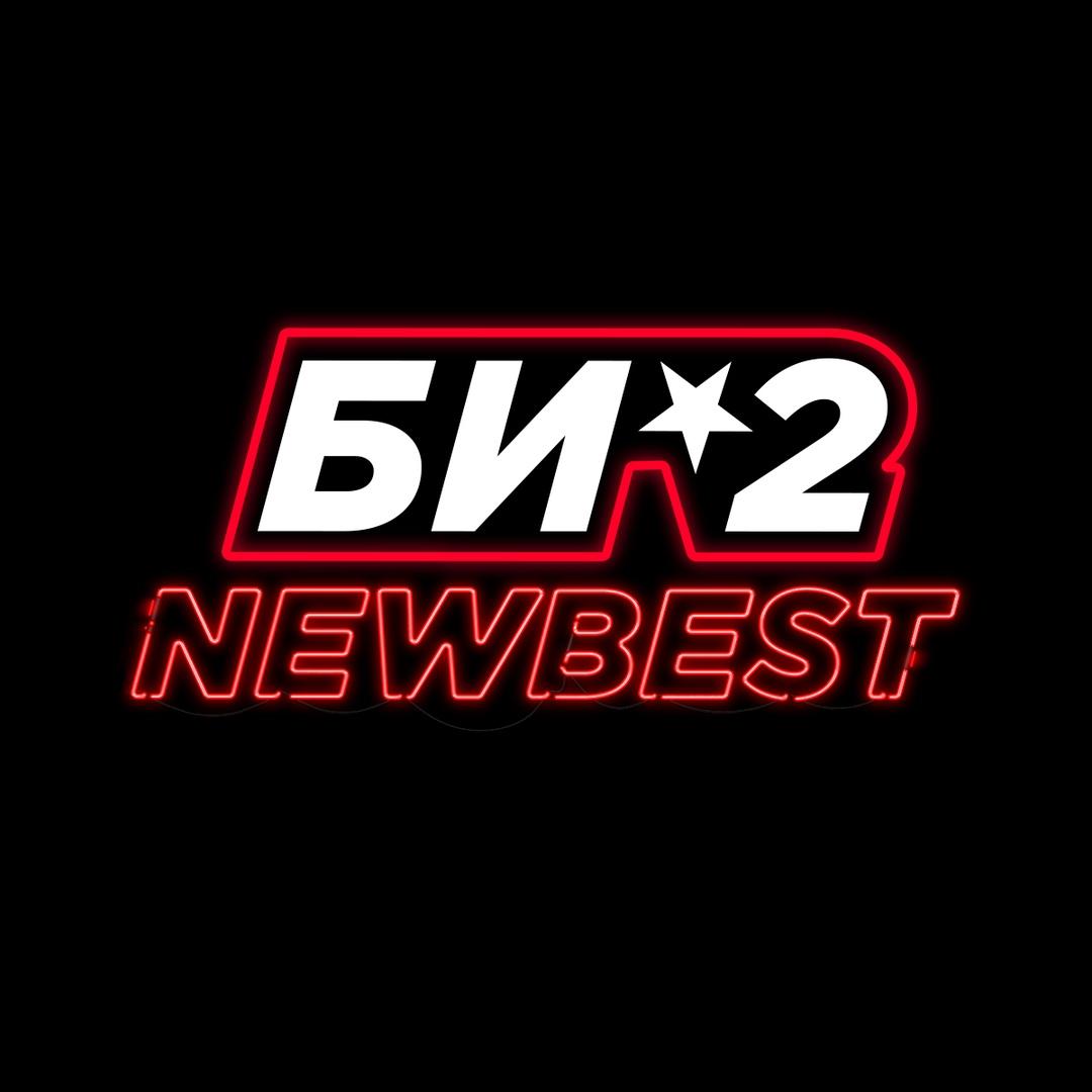 Афиша Екатеринбург Би-2 Екатеринбург 9 ноября 2019