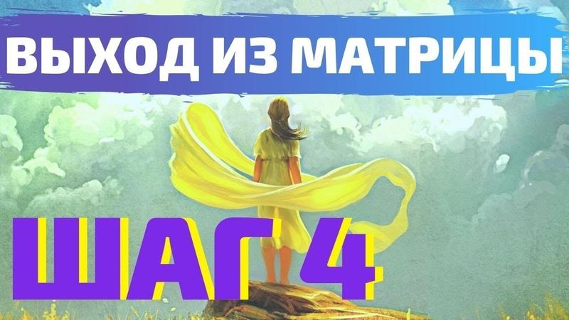 ВЫХОД ИЗ МАТРИЦЫ ШАГ 4 ЧАСТЬ 2