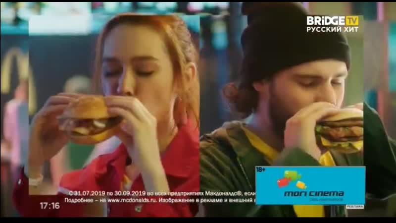 Фрагмент эфира MUSIC ROLL Реклама и Часы на BRIDGE TV Русский Хит 9.08.2019