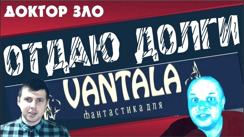 ВОЗВРАЩАЮ ДОЛГИ ➤ ВАНТАЛА REALIST Руслан Дягилев Александр Баринов Человек Разумный HIOMUEL