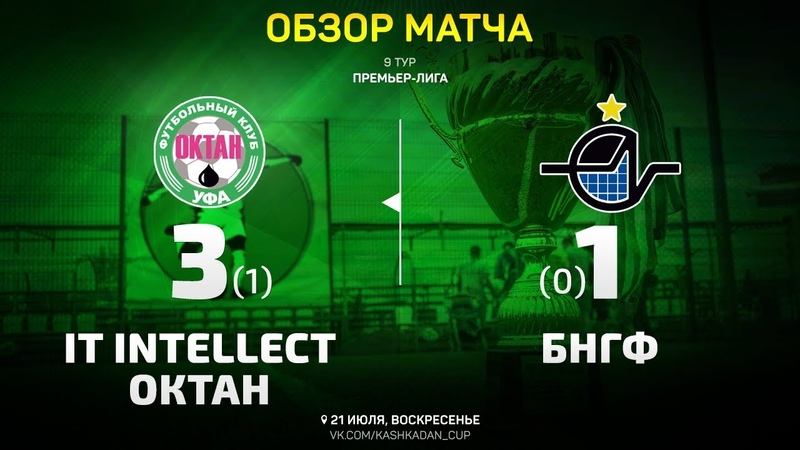 Обзор матча Октан - БНГФ