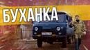 ПАССАЖИРСКИЙ УАЗ 390995 БУХАНКА - родная, ностальгическая. Советский Автопром, история UAZ. Зенкевич