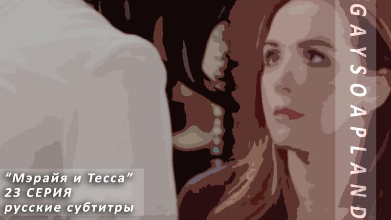 Мэрайя и Тесса Mariah Tessa 23 CЕРИЯ Русские субтитры