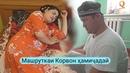 Мугамбо - Машруткаи Корвон хамичадай 2019