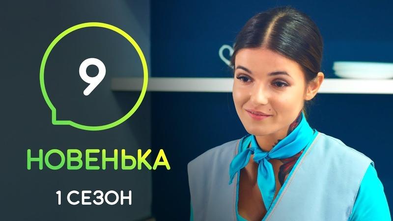 Сериал Новенькая. Серия 9 | МОЛОДЕЖНАЯ МЕЛОДРАМА 2019