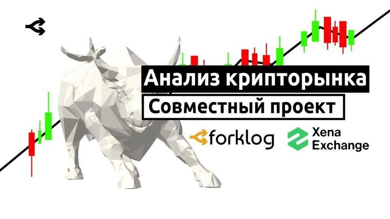 Биткоин $12К, токен от Telegram, нерешительность законодателей РФ — Антон Кравченко