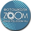 ZOOM фотошкола | курсы фотографии и обработки |