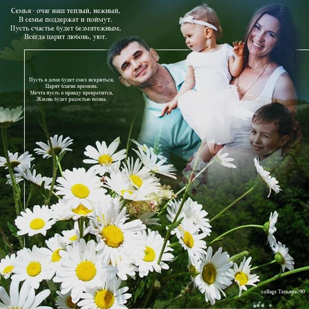 Поздравление родителей с днем семьи любви и верности
