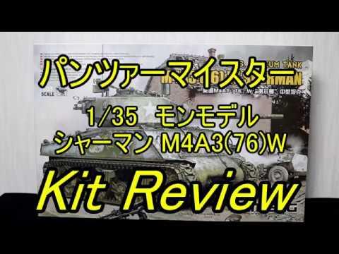 モンモデル 1/35 M4A3(76)W シャーマン ( English Sub ) / panzer-meister Meng Model USA Sherman