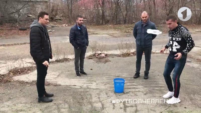 Футболчеллендж. Наши поддержали акцию сборной России