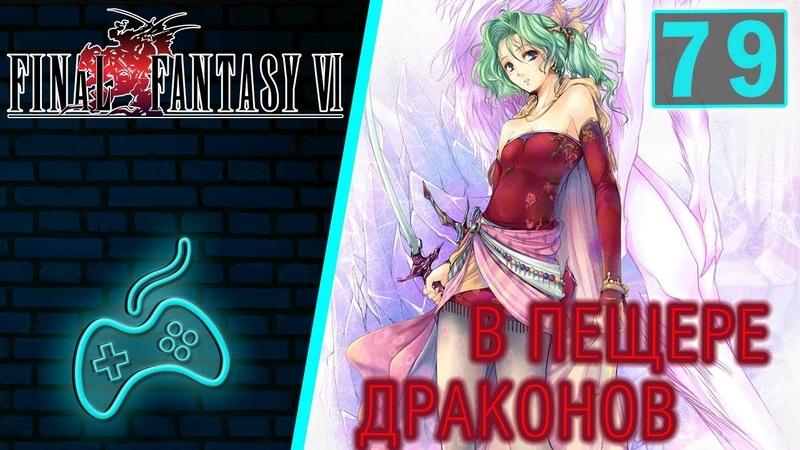 Final Fantasy VI Прохождение Часть 79 Печать Ветра Лонгин Печать воды Меч Храни Королеву