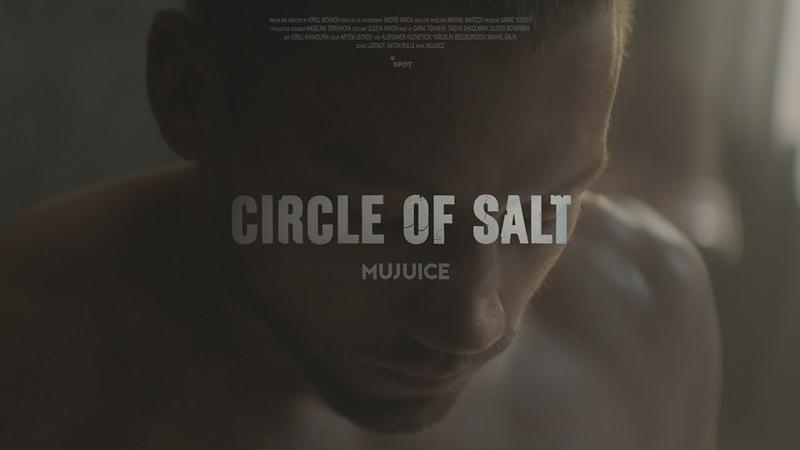 Mujuice Circle of Salt feat Женя Борзых