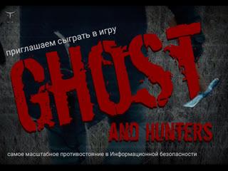 Ghost and hunters: самое масштабное противостояние в иб!
