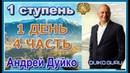 Первая ступень 1 день 4 часть. Андрей Дуйко видео бесплатно 2015 Эзотерическая школа Кайлас