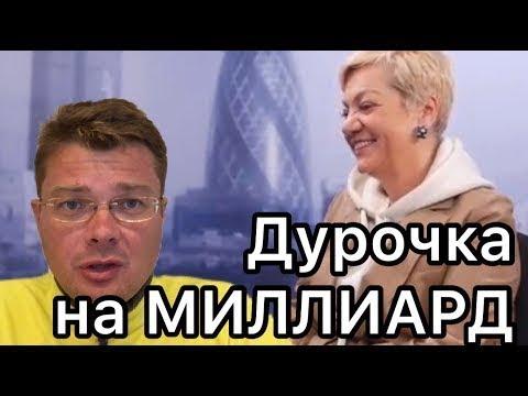 Банкирша Порошенко призналась, как грабила Украину вместе с Петей - Семченко