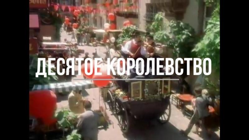 Трейлер к фильму Десятое королевство 1999