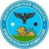 Избирательная комиссия Белгородской области