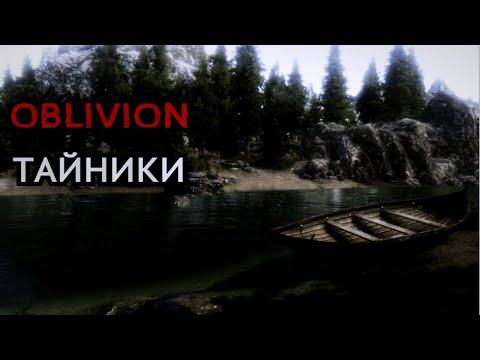 The Elder Scrolls IV: Oblivion - СЕКРЕТЫ И ТАЙНИКИ