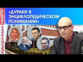 Эксклюзив! Армен Гаспарян о новых ставленниках Киева в Минске.