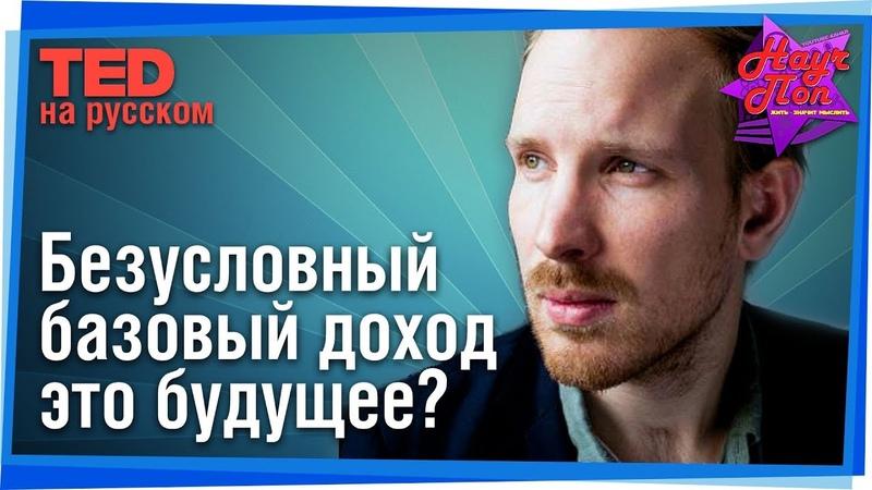 🤑 Безусловный базовый доход как социальное будущее человечества! (Рутгер Брегман) TED на русском