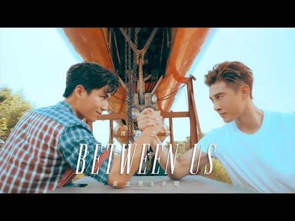 張立昂Marcus C feat. 子閎《我們之間 Between Us 》Official Music Video - 偶像劇【三明治女孩的逆襲】插263