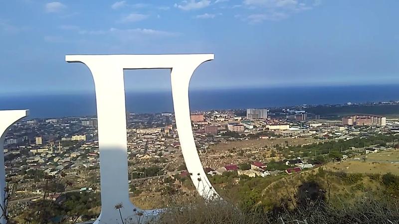Башня Семи Легенд туристическое место Дербента август 2019 Каспийское море Дагестан