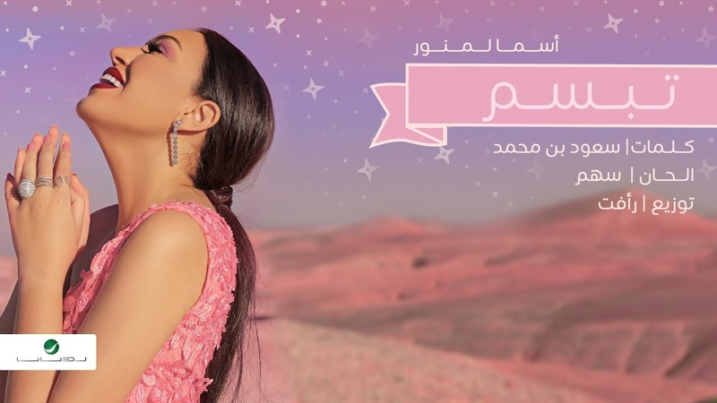 Asma Lmnawar Tebassam Lyrics Video اسما لمنور تبسم بالكلمات