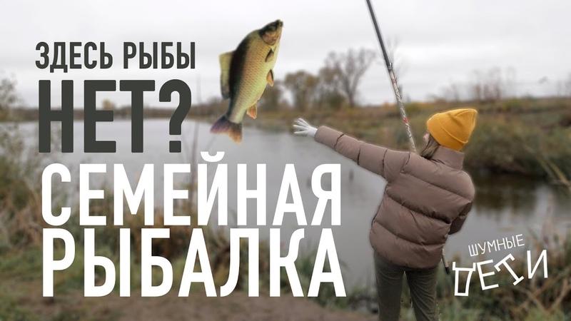 Семейная рыбалка 2019 - Шумные Дети