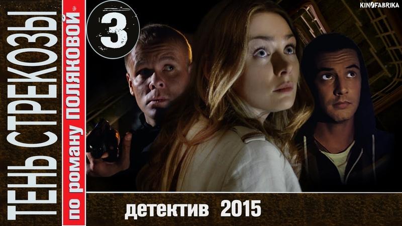 Тень стрекозы 2015 3 серия Детектив мелодрама сериал