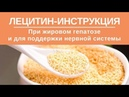 Лецитин инструкция Как принимать лецитин при жировом гепатозе и для поддержки нервной системы