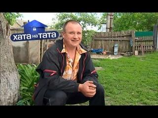 Сергей Коваленко   Хата на тата