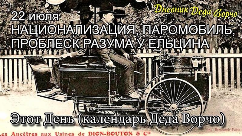22 июля - национализация, паромобиль, проблеск разума у Ельцина (день в истории)