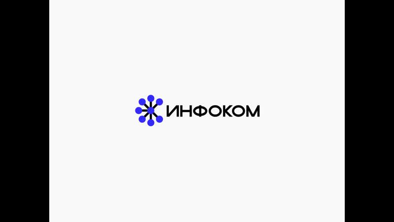 Логотип Инфоком анимация