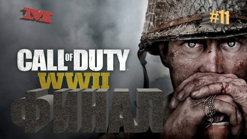 Call of Duty WWII 11 ФИНАЛ