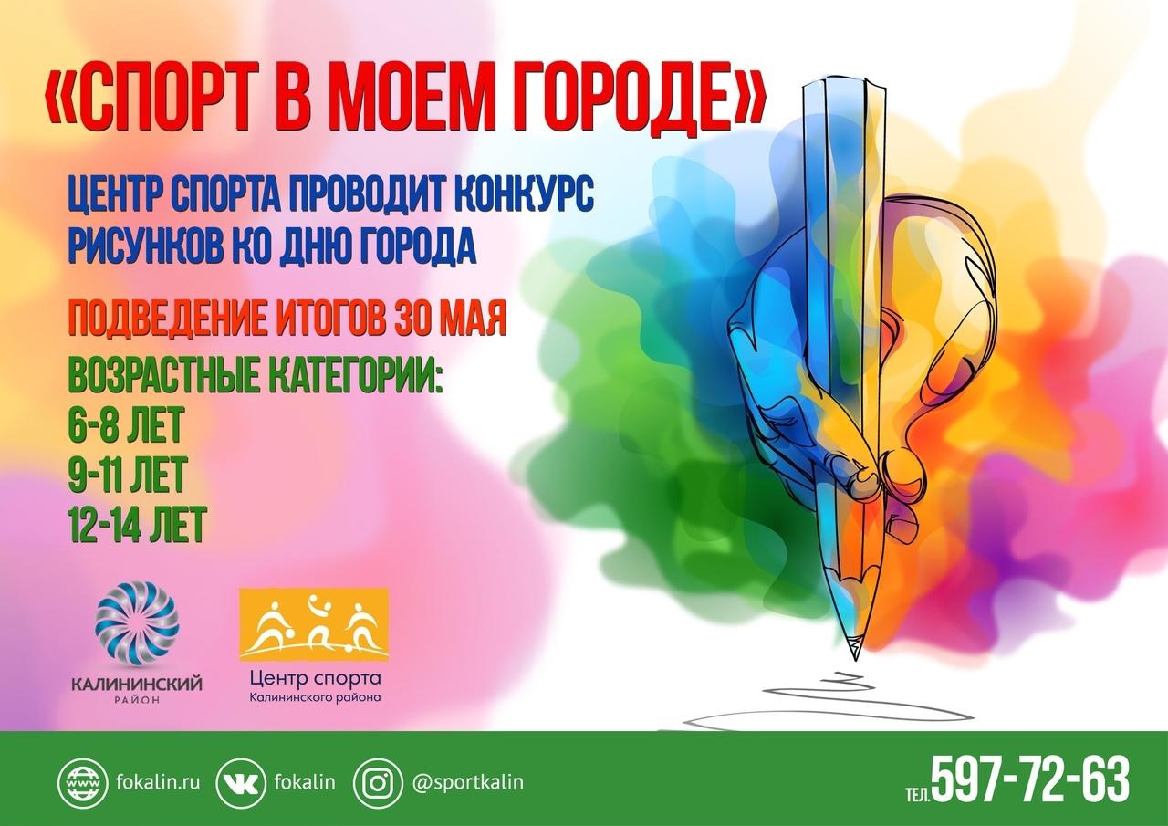Запускаем конкурс рисунков от Центра спорта Калининского района