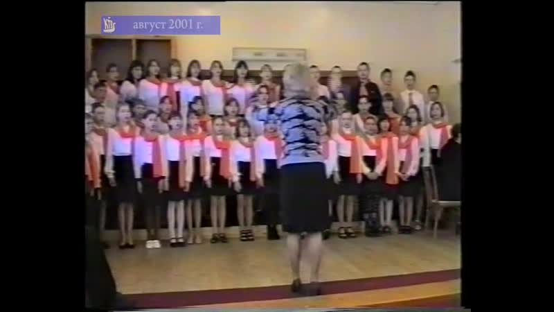 Хор школы №4_апрель 2001