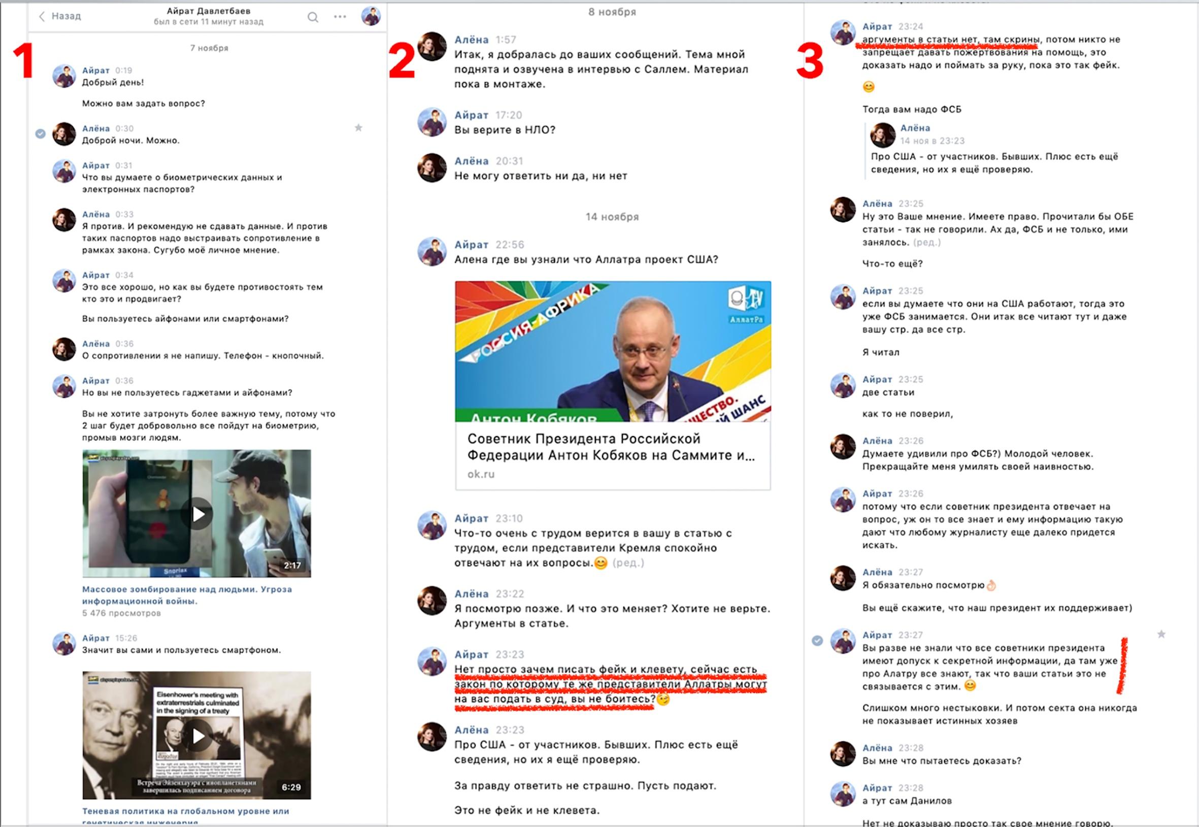МОД «АллатРа». Часть 3. Миссия «Президент РФ» или инструмент манипуляции доверием, изображение №32