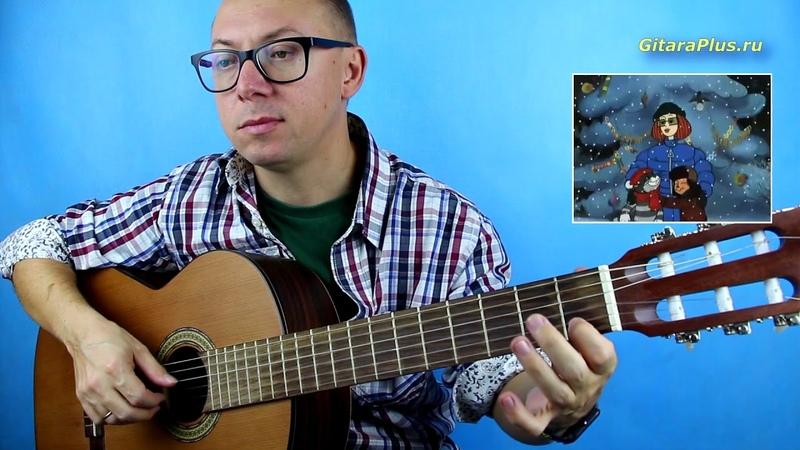 Кабы не было зимы на гитаре из м ф Зима в Простоквашино Александр Фефелов