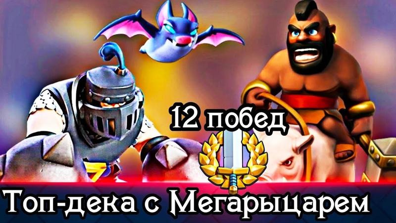 Лучшая колода с Мегарыцарем и Хогом Большое испытание на 12 побед Гранд Топ колода Clash Royale