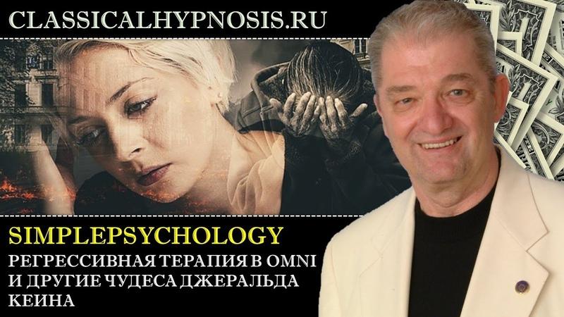 Регрессивная гипнотерапия OMNI и магический гипноз Джеральда Кеина Gerald Kein