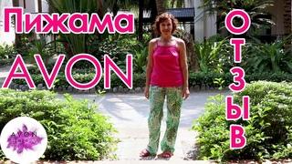 Пижама Эйвон отзыв.  Розовый топ, зеленые штаны