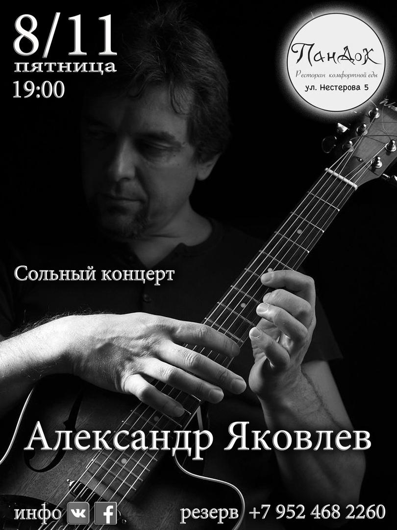 Афиша Нижний Новгород Александр Яковлев. Сольный концерт.