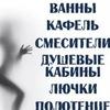 Салон ванн и сантехники в Челябинске