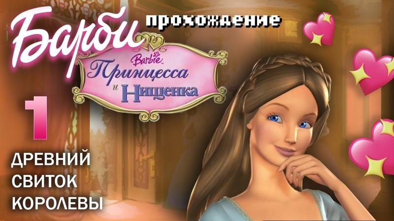 🎎ЛУЧШАЯ ИГРА ДЛЯ ДЕВОЧЕК: Барби принцесса и нищенка - 1 ПРОХОЖДЕНИЕ любимой игры из детства