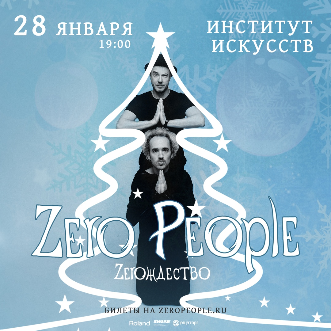Афиша Красноярск Zero People / 28 января / Красноярск