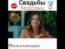 Невесты турецких сериалов/свадьба/клип💍